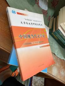 中国现当代文学史;、.