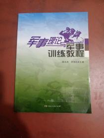 军事理论与军事训练教程