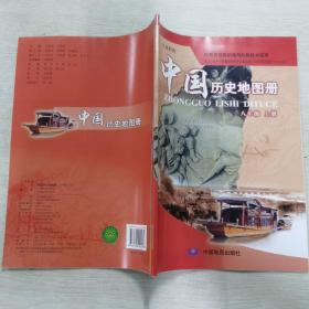 中国历史地图册 八年级 上册