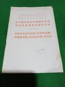 关于建立伟大的领袖和导师 毛泽东主席纪念堂的决定 中共中央关于出版(毛泽东选集 和筹备出版《毛泽东全集》的决定