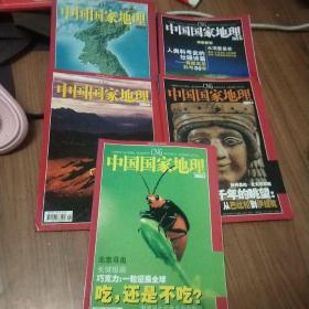 中国国家地理,2003.2.3.8.10.11.共五期合售,附地图
