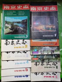 南京市志(共12本)