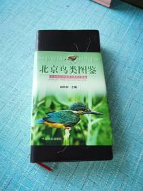 北京鸟类图鉴/作者签名本