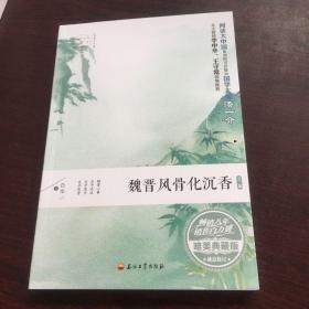 魏晋风骨化沉香(唯美典藏版)
