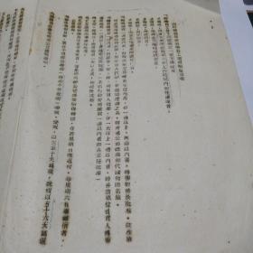 四川财经学院教职员工请假制度草案2页