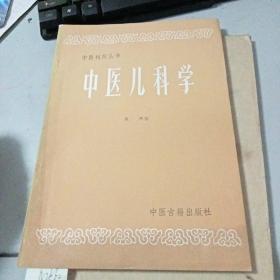 中医儿科学【中医刊授丛书】N2662