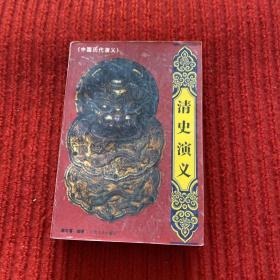 中国历代演义. .清史演义