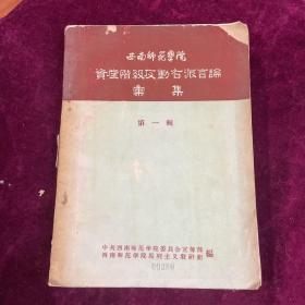 西南师范学院资产阶级反动右派言论汇集(第一辑)