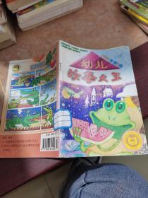 幼儿故事大王 1999 9
