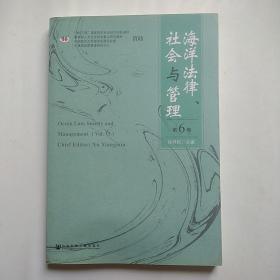 海洋法律、社会与管理(第6卷)