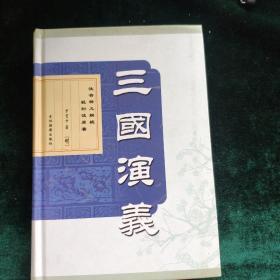 三国演义(注音释义解疑)(轻松读原著)