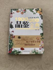 1200种花卉品鉴金典(权威典藏版)