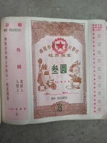 80年代 四川绵阳市供销合作社联社社员股金 及存根 100张  合售