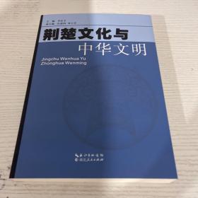 荆楚文化与中华文明