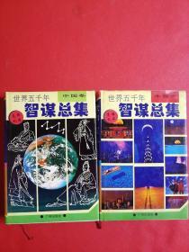 世界五千年智谋总集.(中国卷、外国卷两册合售)