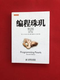 编程珠玑(第2版•修订版)