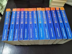 雍正剑侠十三部(1--13部全1992年1版1印)