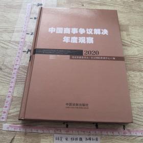 中国商事争议解决年度观察(2020)
