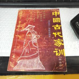 中国古代家训集成:白话译本