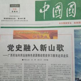 中国国防报更新到2021年6月3日前些期有货先联系客服15333864654再下单