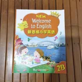 new welcome to english 2B小学2年级下学期香港朗文国内版