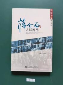 蒋介石的人际网络(一版一印)