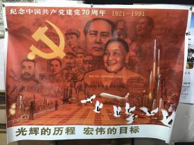 光辉的历程宏伟的目标——纪念中国共产党建党70周年 (全开)
