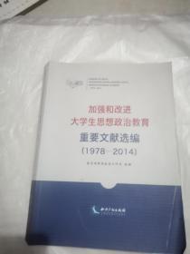 加强和改进大学生思想政治教育重要文献选编(1978-2014)