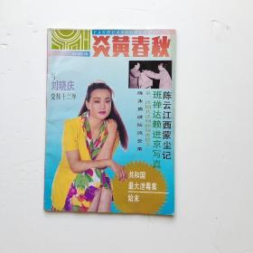 炎黄春秋1993年2(总第11期)