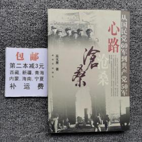 心路沧桑:从国民党60军到共产党50军