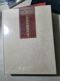 中国第一历史档案馆(天津大学)历史档案珍藏图录