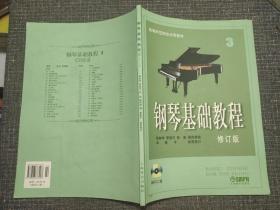 钢琴基础教程 3(修订版)(无CD)