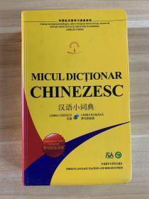 外研社漢語學習詞典系列:漢語小詞典