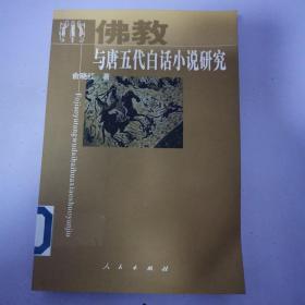 佛教与唐五代白话小说研究