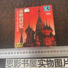 苏联的回忆 CD【全3张光盘+画册】