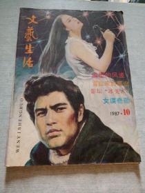 文艺生活1987  10