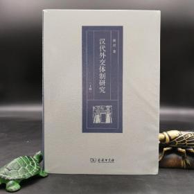 全新特惠| 汉代外交体制研究(全两册) (黎虎作品)