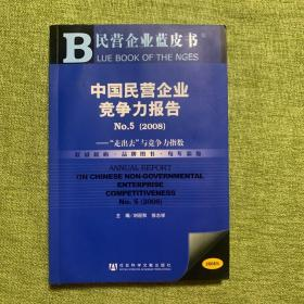 """中国民营企业竞争力报告.No.5(2008).""""走出去""""与竞争力指数"""