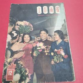 上影画报1959年第12期