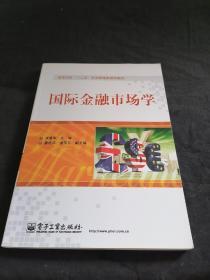 国际金融市场学