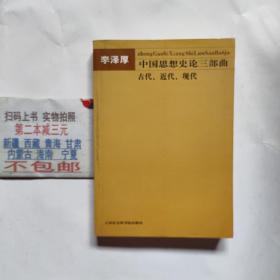 中国思想史论三部曲古代、近代、现代