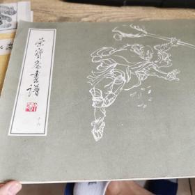 荣宝斋画谱十六