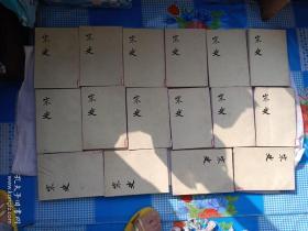 宋史(1、2、3、5、7、15、16、17、18、29、30、31、32、34、35、36)16册合售,1977年一版一印,馆藏未阅!