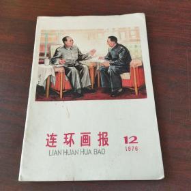 连环画报(1976年,第12期)