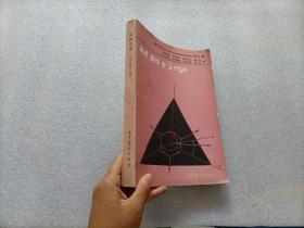 材料力学   85年一版一印