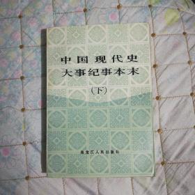 中国现代史大事纪事本末(下)