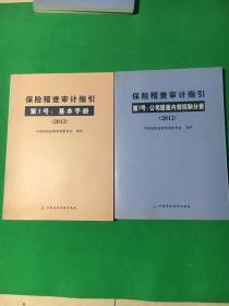 保险稽查审计指引第1号和第3号:基本手册、公司层面内部控制分册(2012)