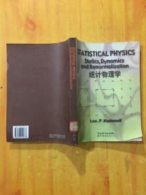 统计物理学(英文版)