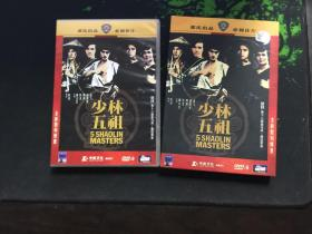 DVD:少林五祖