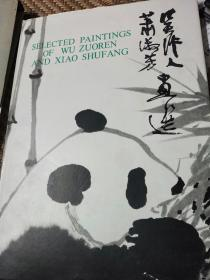 吴作人萧淑芳画选(中英文对照)1985年版带函套